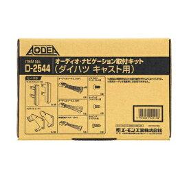 D2544 エーモン工業 オーディオ・ナビゲーション取付キット(ダイハツ キャスト用)