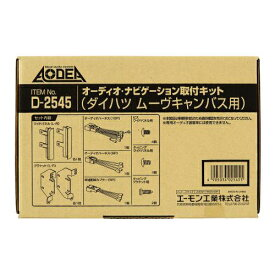 D2545 エーモン工業 オーディオ・ナビゲーション取付キット(ダイハツ ムーヴキャンバス用)