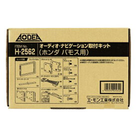 H2562 エーモン工業 オーディオ・ナビゲーション取付キット(ホンダ バモス用)