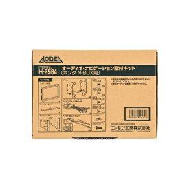 H2564 エーモン工業 オーディオ・ナビゲーション取付キット(ホンダ N-BOX/N-BOX カスタム用)