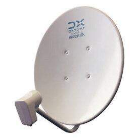 BC45AS DXアンテナ 4K・8K衛星放送対応 BS・110°CSアンテナ 【WEB専用モデル】