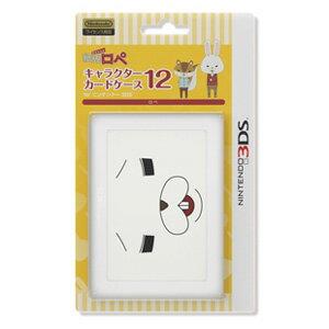 【3DS/DS】紙兎ロペ キャラクターカードケース12 for Nintendo 3DS ロペ アイレックス [ILXNL117 3DSカードケース12 ロペ]