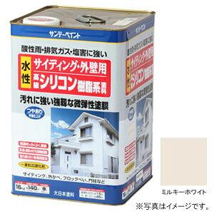 255337 サンデーペイント サイディング・外壁用 水性高級シリコン樹脂系塗料 ミルキーホワイト 16Kg