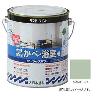 260768 サンデーペイント 水性室内 かべ・浴室用 ベーシックカラー ライトオリーブ 1600ml