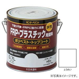 266906 サンデーペイント 水性FRP・プラスチック用塗料 とうめい 700ml