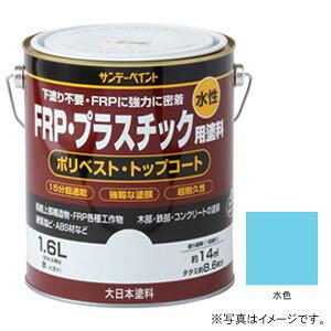 267064 サンデーペイント 水性FRP・プラスチック用塗料 水色 1600ml