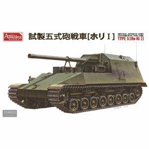 1/35 日本陸軍 試製五式砲戦車ホリI【AMH35A022】 アミュージングホビー [AMH35A022 ニホンリクグンシセイゴシキホウセンシャ ホリ]【返品種別B】
