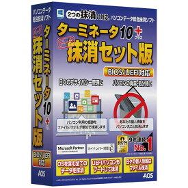 ターミネータ10plus 抹消セット版 BIOS/UEFI対応 AOSテクノロジーズ ※パッケージ版