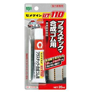 AR-530 セメダイン プラスチック・合成ゴム用 UT110 20ml(ブリスターパック) ウレタン系接着剤1液タイプ 塗布用ヘラ、サンドペーパー付き