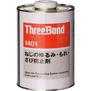 TB1401-1 スリーボンド ネジロック 1kg(透明) ねじゆるみ止め剤