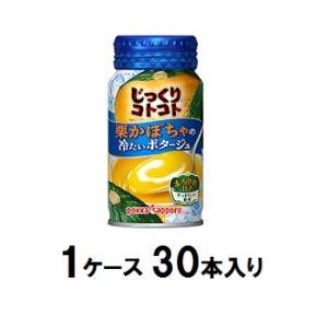 じっくりコトコト 栗かぼちゃの冷たいポタージュ リシール缶 170g(1ケース30本入) ポッカサッポロ クリカボチヤポタ-ジユ170*30