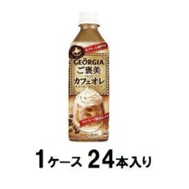 ジョージア ご褒美カフェオレ 500ml(1ケース24本入) コカ・コーラ G ゴホウビカフエ 500PX24