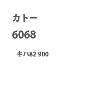 [鉄道模型]カトー KATO (Nゲージ) 6068 キハ82 900 [カトー 6068 キハ82 900]【返品種別B】