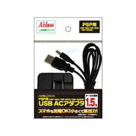 【PSP】PSP用 USB ACアダプタ アクラス [SASP-0230]