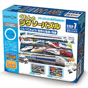 くもんのジグソーパズル ステップ7 くらべてみよう!世界の電車・列車