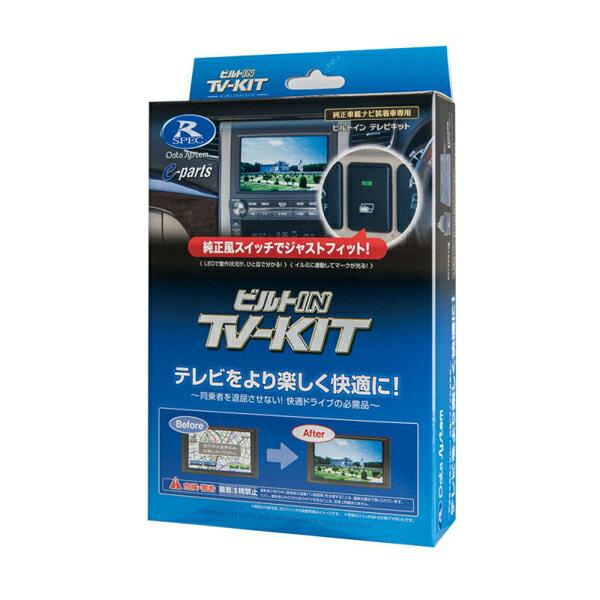KTV300B-TA データシステム テレビキット(ビルトインタイプ)スズキ車用 Data system [KTV300BTA]【返品種別A】