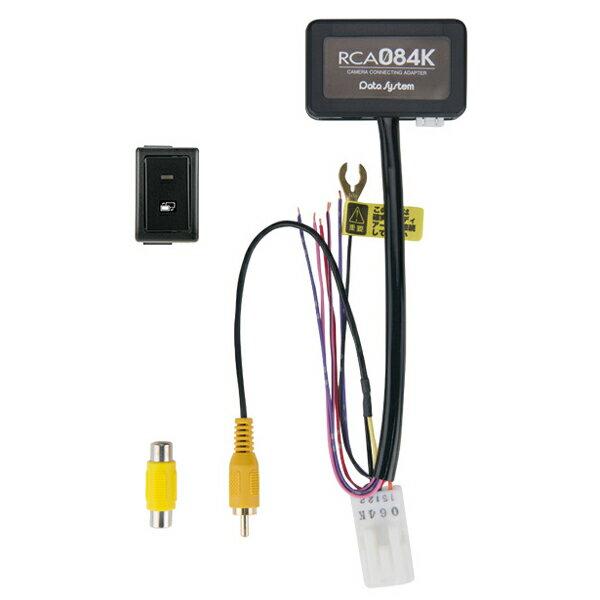 RCA084K-A データシステム リアカメラ接続アダプター(ビルトインタイプ)スズキ車用 Data system [RCA084KA]【返品種別A】
