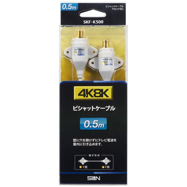 SKF-K500 サン電子 4K・8K対応 すきまケーブル(フラットケーブル)【0.5m】 ピシャットケーブル [SKFK500]【返品種別A】