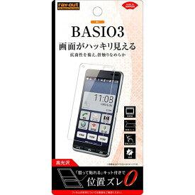 RT-BSO3F/C1 レイ・アウト au BASIO3用 液晶保護フィルム 指紋防止 高光沢