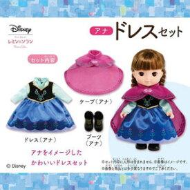 レミン&ソラン アナ ドレスセット バンダイ 【Disneyzone】