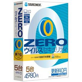 ZERO ウイルスセキュリティ 5台用 CD-ROM版 ソースネクスト ※パッケージ版