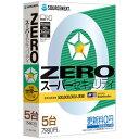 ZERO スーパーセキュリティ 5台用 CD-ROM版 ソースネクスト ※パッケージ版