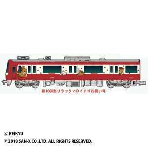 [鉄道模型]グリーンマックス (Nゲージ) 50602 京急新1000形「リラックマのイチゴお祝い号」 8両編成セット(動力付き)