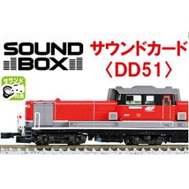 [鉄道模型]カトー 22-271-1 サウンドカード (DD51)