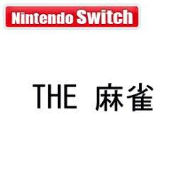 【Switch】THE 麻雀 ディースリー・パブリッシャー [HAC-P-ALQSA マージャン]
