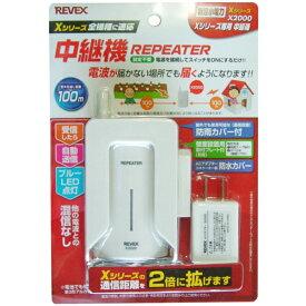 X2000 リーベックス リーベックスXシリーズ専用中継機 REVEX Xシリーズ