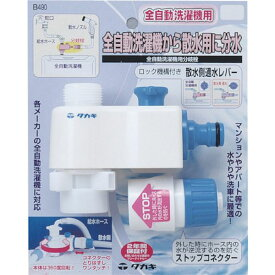 B490 タカギ 全自動洗濯機用分岐栓 takagi