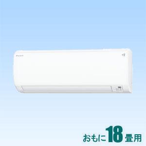 AN-56VEP-W ダイキン 【標準工事セットエアコン】(18000円分工事費込) おもに18畳用 (冷房:15〜23畳/暖房:15〜18畳) Eシリーズ 電源200V (ホワイト)
