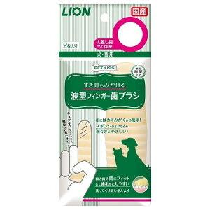 PETKISS すき間もみがける波型フィンガー歯ブラシ 2枚 ライオン ナミガタフィンガ-ハブラシ 2マイ
