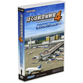 【Windows】ぼくは航空管制官4 セントレア テクノブレイン ※パッケージ版