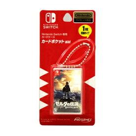 Nintendo Switch専用カードケース カードポケットmini ゼルダの伝説 ブレス オブ ザ ワイルド マックスゲームズ [HACF-03ZR]