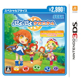 【3DS】ぷよぷよクロニクル スペシャルプライス セガゲームス [CTR-2-BPUJ 3DS プヨプヨクロニクル SP]