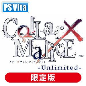 【特典付】【PS Vita】Collar×Malice -Unlimited- 限定版 アイディアファクトリー [VLJM-38101 カラーマリス アンリミテッド ゲンテイバン]【返品種別B】