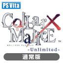 【特典付】【PS Vita】Collar×Malice -Unlimited- 通常版 アイディアファクトリー [VLJM-38104 カラーマリス アンリミテ...