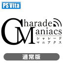 【PS Vita】Charade Maniacs 通常版 アイディアファクトリー [VLJM-38103 シャレードマニアクス ツウジョウ]