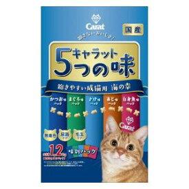 キャラット 5つの味 飽きやすい成猫用 海の幸 1.2kg 日清ペットフード C5ツノアジ ウミノサチ