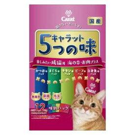 キャラット 5つの味 楽しみたい成猫用 海の幸・お肉プラス 1.2kg 日清ペットフード 5ツノアジ オニクプラス
