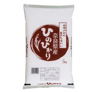 奈良県産ひのひかり 5kg 奈良県 ナラヒノヒカリ5キロ
