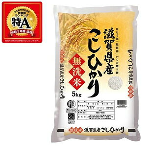 無洗米 滋賀県産こしひかり 5kg  ライスフレンド ムセンマイシガコシヒカリ5キロ