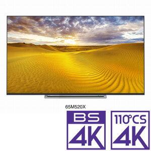 (標準設置料込_Aエリアのみ)65M520X 東芝 65V型地上・BS・110度CSデジタル4Kチューナー内蔵 LED液晶テレビ (別売USB HDD録画対応)REGZA