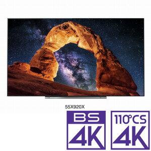 (標準設置料込_Aエリアのみ)55X920 東芝 55V型 有機ELパネル 地上・BS・110度CSデジタル4Kチューナー内蔵テレビ (別売USB HDD録画対応)REGZA【送料無料】