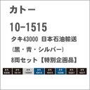 [鉄道模型]カトー KATO (Nゲージ) 10-1515 タキ43000 日本石油輸送(黒・青・シルバー) 8両セット【特別企画品】 [カトー 10-1515...