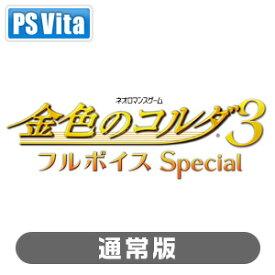 【PS Vita】金色のコルダ3 フルボイス Special コーエーテクモゲームス [VLJM-38106 PSV キンイロノコルダ3 FV ツウジョウ]