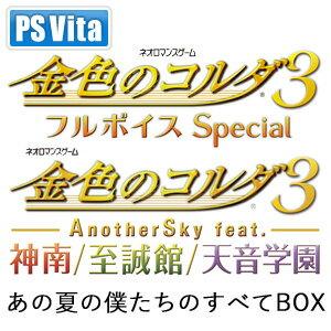 【特典付】【PS Vita】金色のコルダ3 あの夏の僕たちのすべてBOX コーエーテクモゲームス [KTGS-V0418 PSV キンイロノコルダ3 アノナツノボクタチノスベテ]【返品種別B】