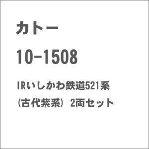 [鉄道模型]カトー KATO (Nゲージ) 10-1508 IRいしかわ鉄道521系(古代紫系) 2両セット [カトー 10-1508 IRイシカワ521ケイ コダイムラサキケイ2R]【返品種別B】