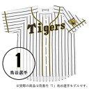 12JRMT8501L ミズノ 阪神タイガース公認 プリントユニフォーム(ホーム) 鳥谷選手 背番号:1 (Lサイズ) HANSHIN Tig…
